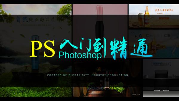 PS入门到精通Photoshop cc自学全套零基础视频教程平面设计CS6