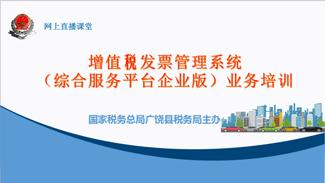 增值税发票管理系统2.0版(企业端)业务培训