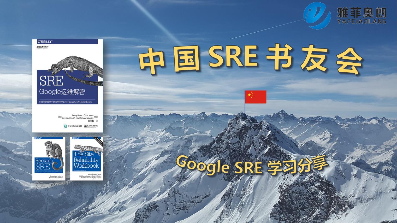 中国SRE书友会-Google SRE学习分享