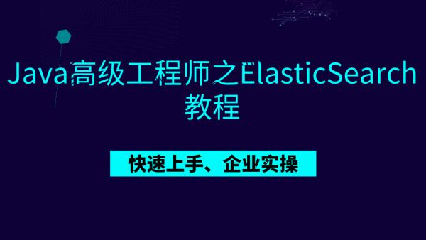 Java高级工程师之ElasticSearch教程