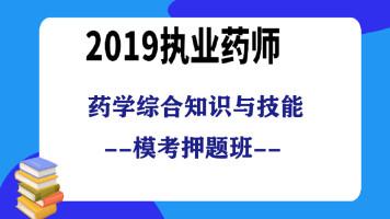 2019执业药师-药学综合知识与技能-模考押题班