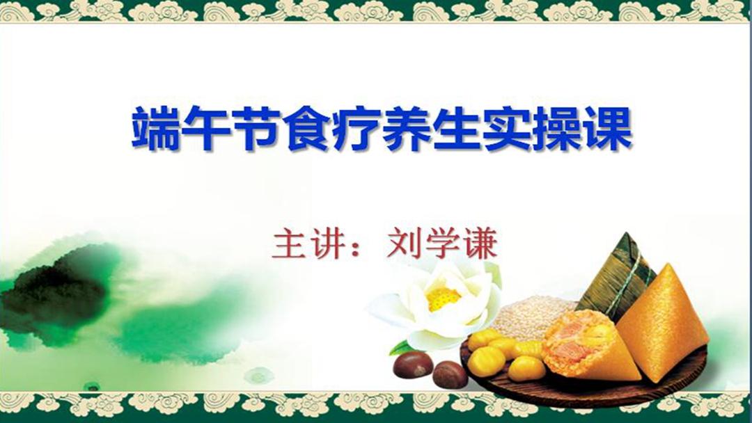【活动回顾】端午节食疗养生实操课