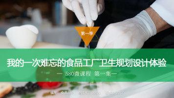 【食品580】第一季第1集 一次难忘的食品工厂卫生规划设计体验
