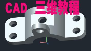 AutoCAD2019三维建模视频教程入门精通室内家具