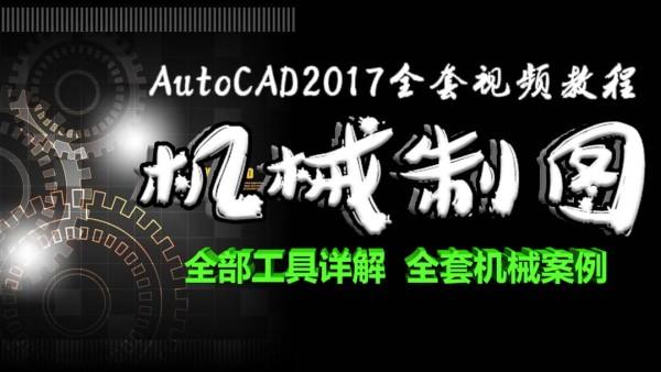 AutoCAD2017全套基础视频教程机械制图自学入门到精通在线课程