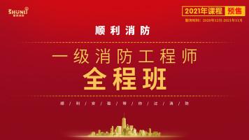2021年一级消防工程师全程班预售(服务时间:2020.12-2021.11)