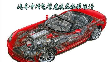 汽车中冷气管建模及检具制作