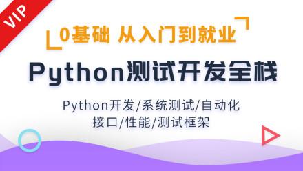 Python测试开发全栈工程师/自动化/接口/性能/测试框架开发