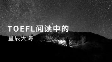 TOEFL阅读中的星辰大海