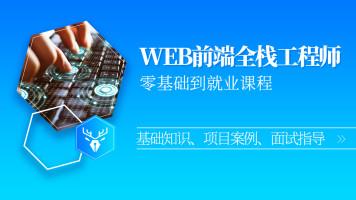 WEB前端高薪就业计划  第九期 【小鹿线】