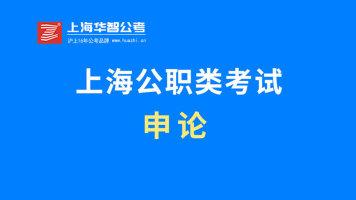 上海公务员考试申论-应用文实战解析真题实例.mp4