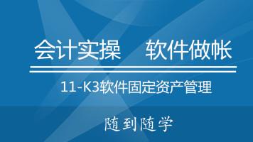 11K3软件固定资产管理
