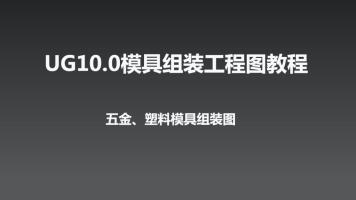 UG10.0装配工程图出图教程