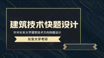 长安大学建筑技术方向快题设计系列课程(金筑四方考研教育)