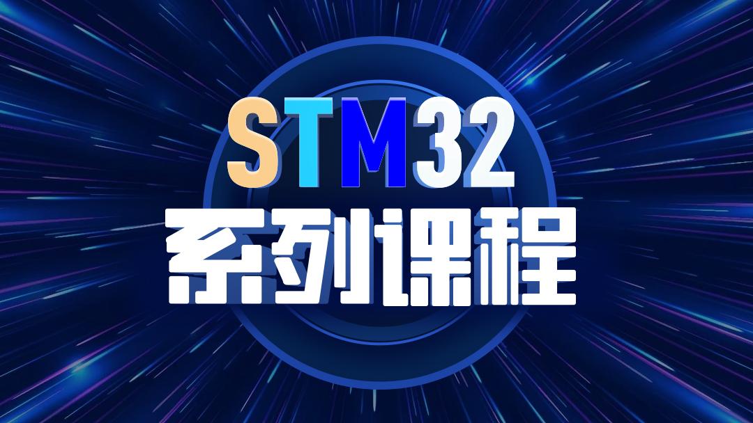 「STM32进阶」公开课