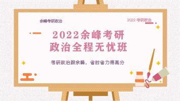 2022余峰考研政治全程无忧班