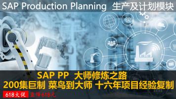 SAP PP高级实施顾问培训课程-大师修炼之路 第2期