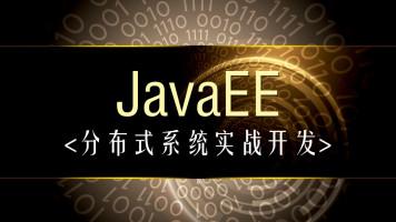 JavaEE分布式系统实战开发