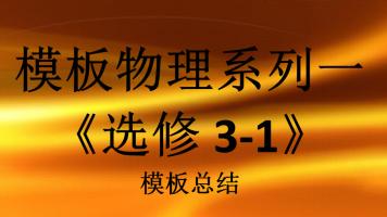 《林万林模板物理》系列一之高中物理选修3-1