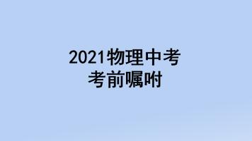 2021物理中考嘱咐