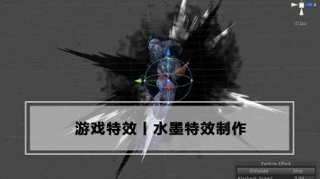 水墨特效制作丨游戏特效丨Unity教学丨王氏教育集团