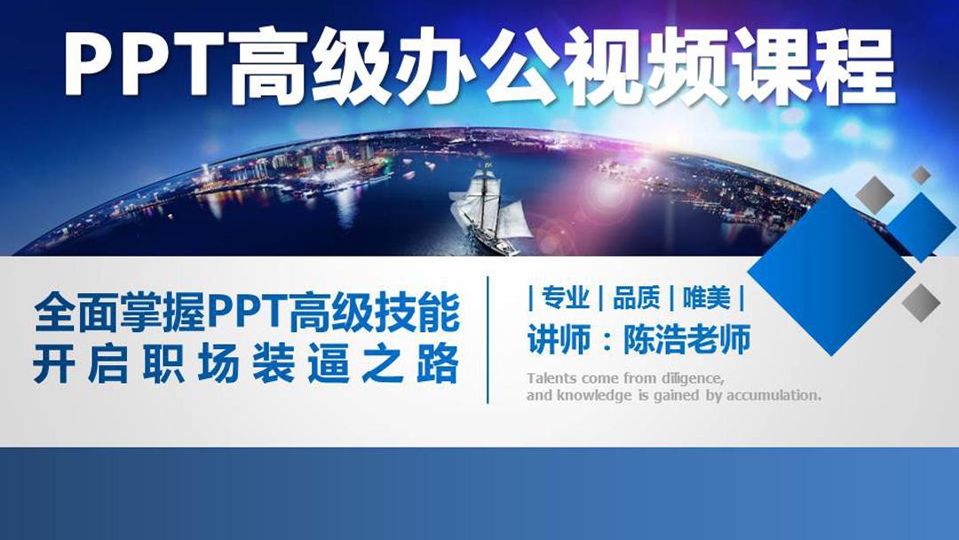 【陈浩老师】PPT教程/PowerPoint演示文稿高级办公免费视频课程