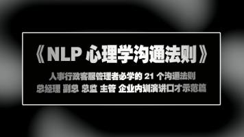 《NLP心理学沟通法则》(NLP演讲口才速成)
