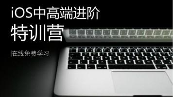 iOS开发视频教程