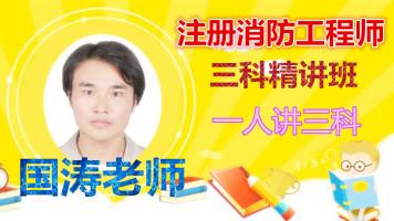 2021年一级注册消防工程师三科精讲班/1年