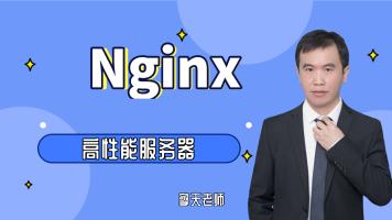 高性能服务器nginx【云析学院】