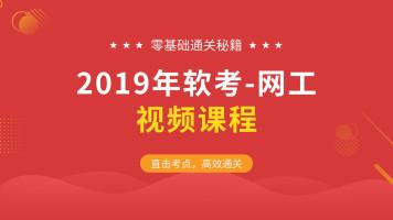 2019软考不迷茫-网络工程师视频