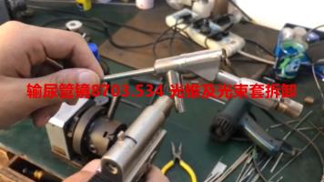 输尿管镜8703.534技能视频