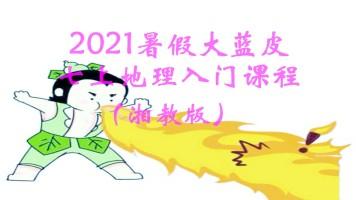 2021暑假大蓝皮七上地理入门课程(湘教版)
