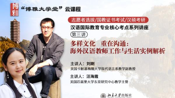 多样文化  重在沟通: 海外汉语教师工作与生活实例解析