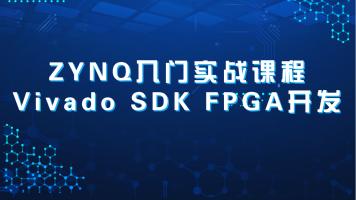ZYNQ入门实战课-使用Vivado SDK 开发FPGA视频公开课