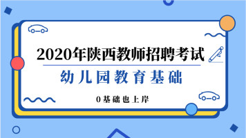 2020年陕西教师招聘—幼儿园教育基础知识