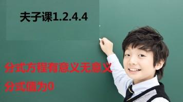 夫子课1.2.4.4ppt-分式方程有意义无意义分式值为0