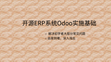 开源ERP系统Odoo实施基础