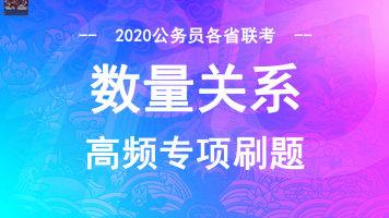 2020联考笔试高频专项刷题-数量关系【知合公考】