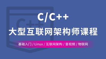 C/C++ linux服务器开发 / 后台服务架构【动脑学院】