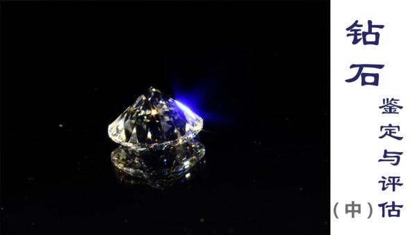 钻石鉴定与评估(中)