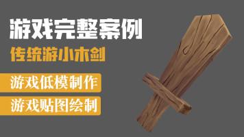 传统手绘贴图模型制作—小木剑