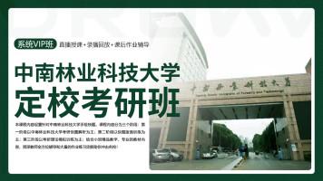 2021年中南林业科技大学工业设计定校考研班【卓尔谟教育】