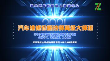 2021汽车维修诊断技师高级大师班