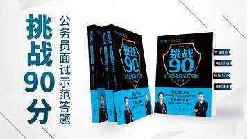 国考面试《挑战90分 公务员面试示范答题》正版图书发售