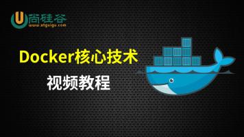 尚硅谷Java视频教程_Docker核心技术