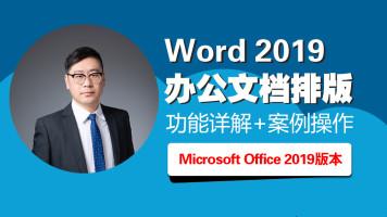 Office2019办公软件Word部分文档处理【赠送Word 2007版本课程】