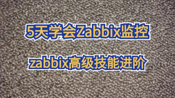 zabbix高级技能进阶