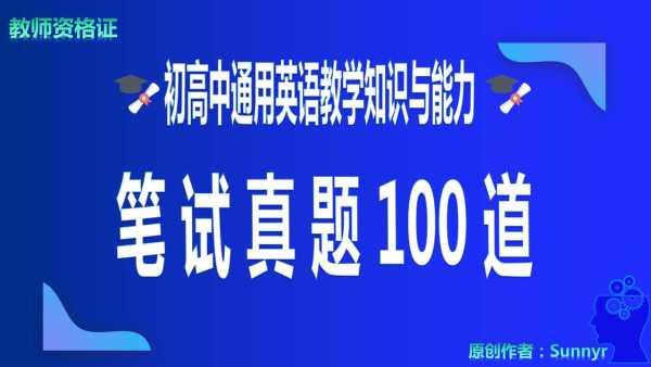 教师资格证-英语教学知识与能力笔试真题100道-初高中通用