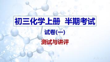 初三化学上册 半期考试试卷(一)